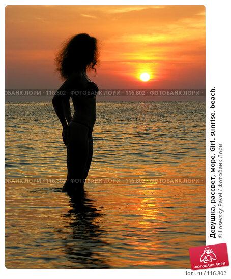 Девушка, рассвет, море. Girl. sunrise. beach., фото № 116802, снято 8 января 2006 г. (c) Losevsky Pavel / Фотобанк Лори
