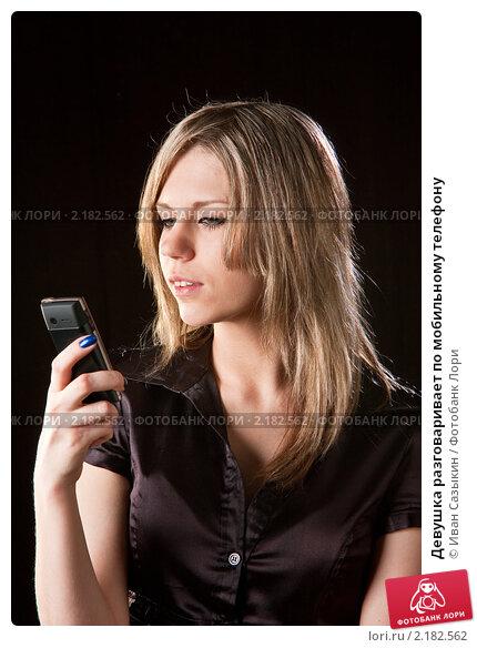 Знакомство По Мобильному Телефону
