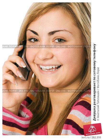 Купить «Девушка разговаривает по сотовому телефону», фото № 282310, снято 10 октября 2007 г. (c) Анатолий Типляшин / Фотобанк Лори