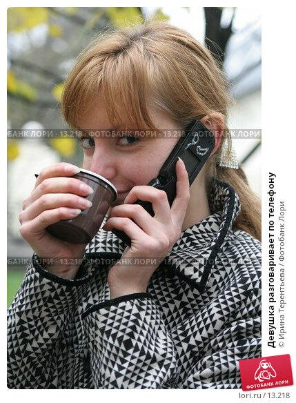 Девушка разговаривает по телефону, эксклюзивное фото № 13218, снято 22 октября 2006 г. (c) Ирина Терентьева / Фотобанк Лори