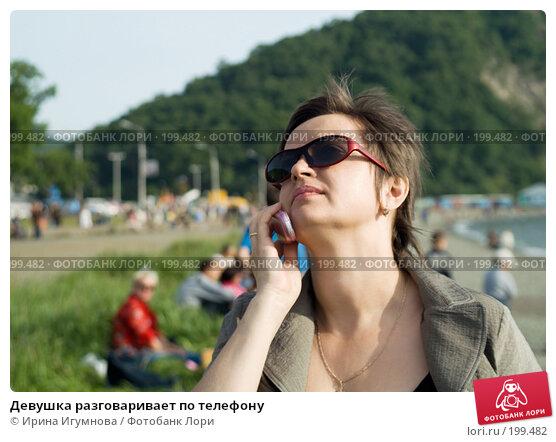 Девушка разговаривает по телефону, фото № 199482, снято 22 августа 2007 г. (c) Ирина Игумнова / Фотобанк Лори