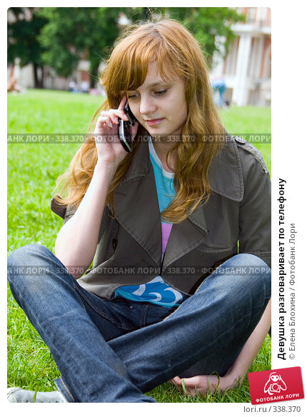 Девушка разговаривает по телефону, фото № 338370, снято 14 июня 2008 г. (c) Елена Блохина / Фотобанк Лори