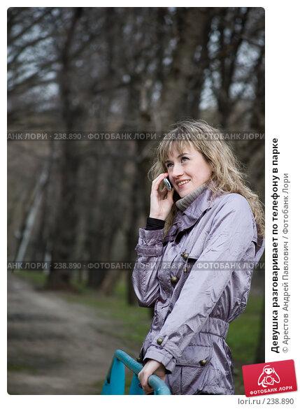 Девушка разговаривает по телефону в парке, фото № 238890, снято 30 марта 2008 г. (c) Арестов Андрей Павлович / Фотобанк Лори