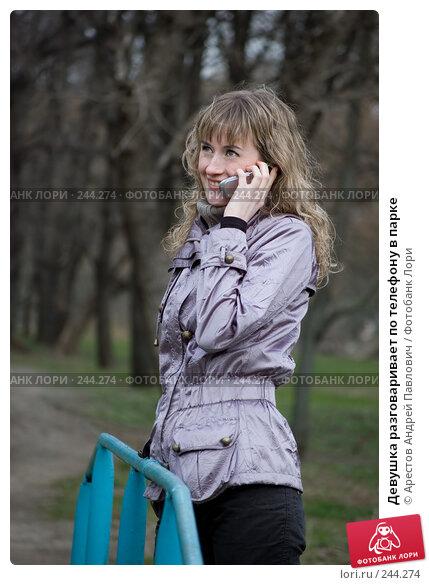Купить «Девушка разговаривает по телефону в парке», фото № 244274, снято 30 марта 2008 г. (c) Арестов Андрей Павлович / Фотобанк Лори