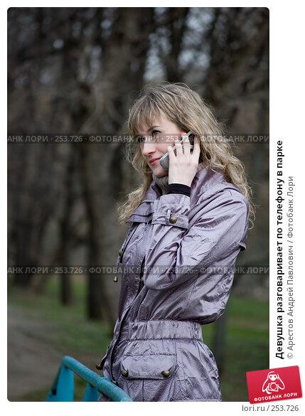 Девушка разговаривает по телефону в парке, фото № 253726, снято 30 марта 2008 г. (c) Арестов Андрей Павлович / Фотобанк Лори