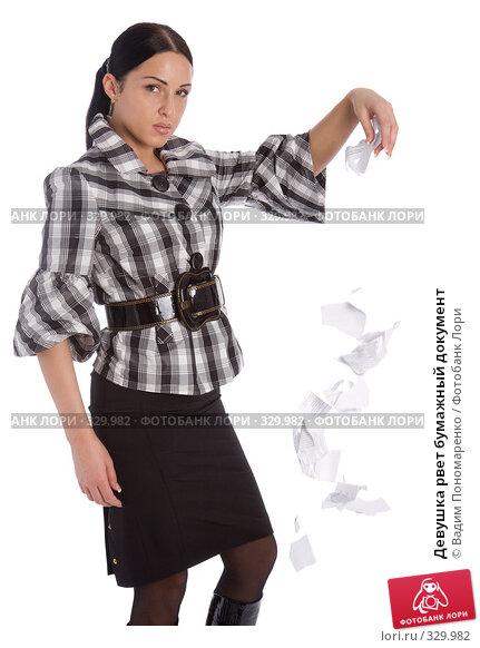 Купить «Девушка рвет бумажный документ», фото № 329982, снято 9 мая 2008 г. (c) Вадим Пономаренко / Фотобанк Лори