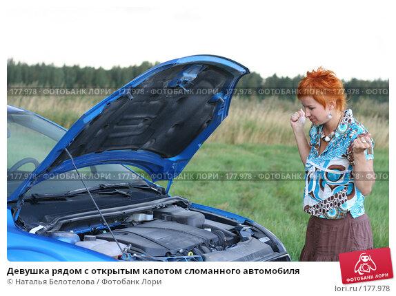 Девушка рядом с открытым капотом сломанного автомобиля, фото № 177978, снято 18 августа 2007 г. (c) Наталья Белотелова / Фотобанк Лори