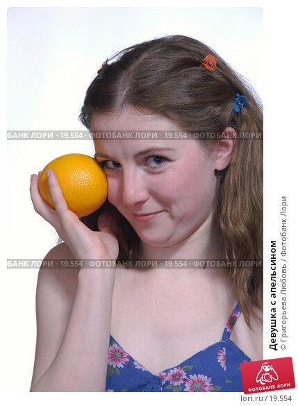 Девушка с апельсином, фото № 19554, снято 27 января 2007 г. (c) Григорьева Любовь / Фотобанк Лори