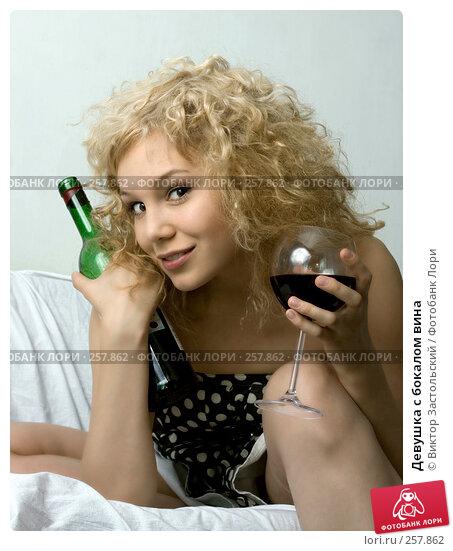 Девушка с бокалом вина, фото № 257862, снято 18 апреля 2008 г. (c) Виктор Застольский / Фотобанк Лори