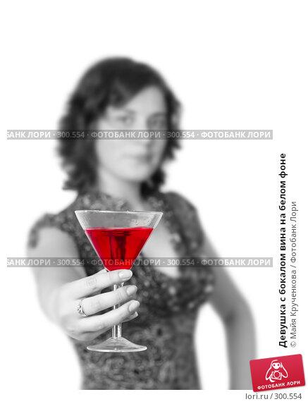 Девушка с бокалом вина на белом фоне, фото № 300554, снято 23 мая 2008 г. (c) Майя Крученкова / Фотобанк Лори