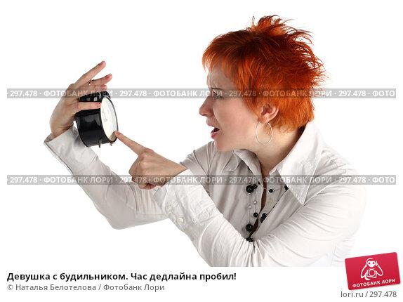 Девушка с будильником. Час дедлайна пробил!, фото № 297478, снято 17 мая 2008 г. (c) Наталья Белотелова / Фотобанк Лори