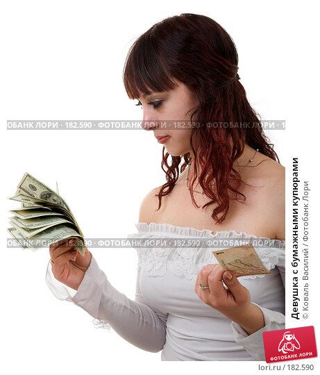 Девушка с бумажными купюрами, фото № 182590, снято 8 декабря 2006 г. (c) Коваль Василий / Фотобанк Лори