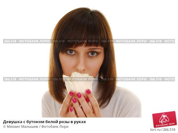 Девушка с бутоном белой розы в руках, фото № 266518, снято 19 января 2008 г. (c) Михаил Малышев / Фотобанк Лори