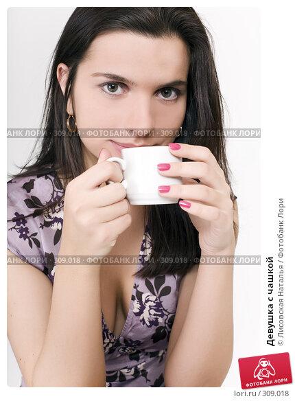 Девушка с чашкой, фото № 309018, снято 11 ноября 2007 г. (c) Лисовская Наталья / Фотобанк Лори