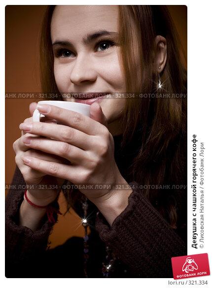 Девушка с чашкой горячего кофе, фото № 321334, снято 30 декабря 2007 г. (c) Лисовская Наталья / Фотобанк Лори