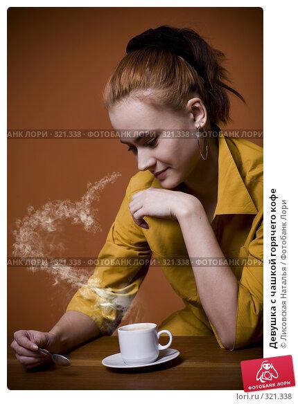 Девушка с чашкой горячего кофе, фото № 321338, снято 30 декабря 2007 г. (c) Лисовская Наталья / Фотобанк Лори