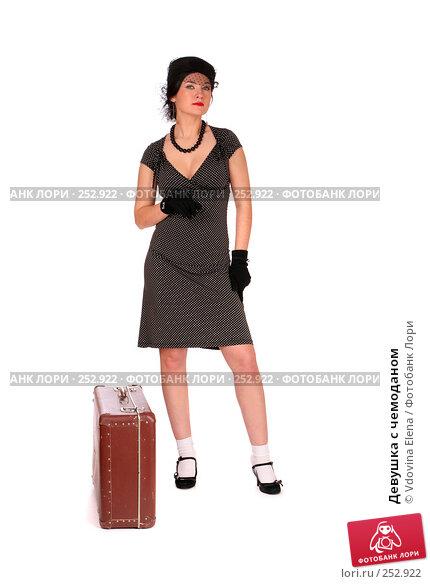 Девушка с чемоданом, фото № 252922, снято 26 февраля 2008 г. (c) Vdovina Elena / Фотобанк Лори