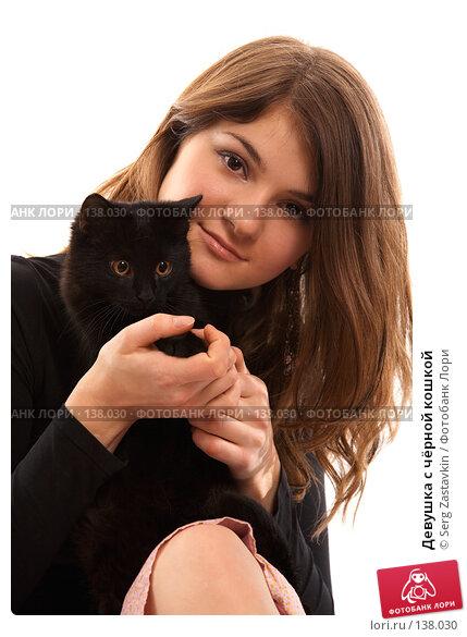 Девушка с чёрной кошкой, фото № 138030, снято 2 ноября 2006 г. (c) Serg Zastavkin / Фотобанк Лори