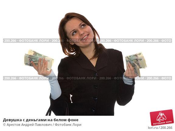 Девушка с деньгами на белом фоне, фото № 200266, снято 9 февраля 2008 г. (c) Арестов Андрей Павлович / Фотобанк Лори