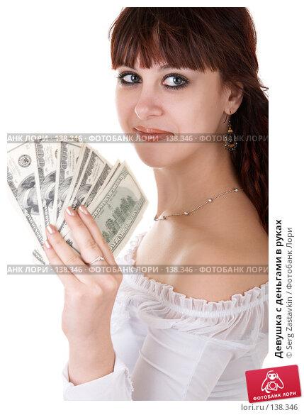 Девушка с деньгами в руках, фото № 138346, снято 8 декабря 2006 г. (c) Serg Zastavkin / Фотобанк Лори