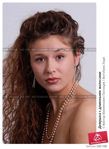 Купить «Девушка с длинными  волосами», фото № 242198, снято 14 ноября 2004 г. (c) Виктор Филиппович Погонцев / Фотобанк Лори