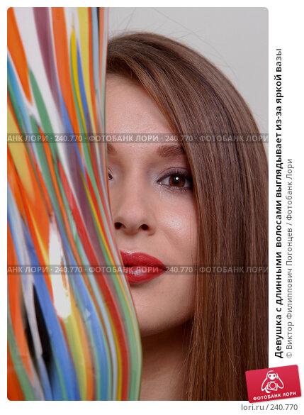 Купить «Девушка с длинными  волосами выглядывает из-за яркой вазы», фото № 240770, снято 14 ноября 2004 г. (c) Виктор Филиппович Погонцев / Фотобанк Лори
