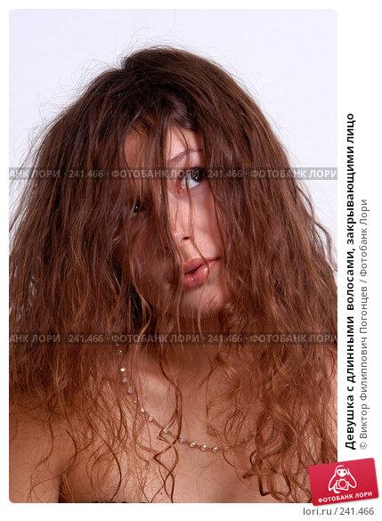 Купить «Девушка с длинными  волосами, закрывающими лицо», фото № 241466, снято 14 ноября 2004 г. (c) Виктор Филиппович Погонцев / Фотобанк Лори