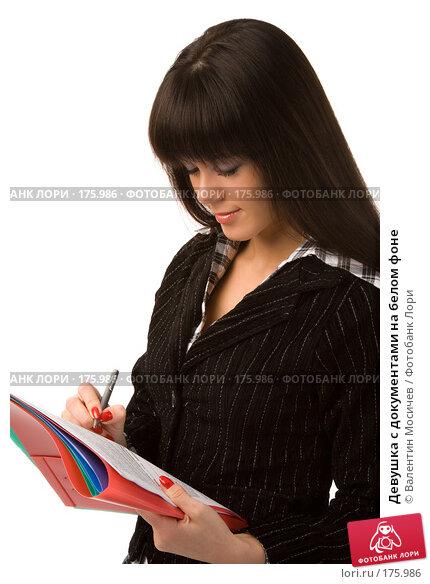 Девушка с документами на белом фоне, фото № 175986, снято 22 декабря 2007 г. (c) Валентин Мосичев / Фотобанк Лори