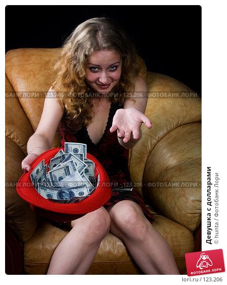 Купить «Девушка с долларами», фото № 123206, снято 17 июля 2007 г. (c) hunta / Фотобанк Лори