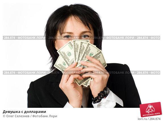 Девушка с долларами, фото № 284874, снято 13 февраля 2008 г. (c) Олег Селезнев / Фотобанк Лори
