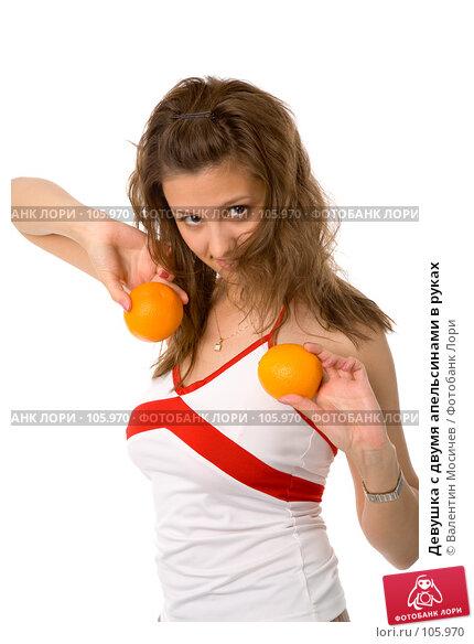 Девушка с двумя апельсинами в руках, фото № 105970, снято 26 мая 2007 г. (c) Валентин Мосичев / Фотобанк Лори