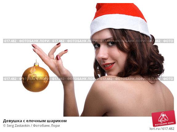 Сексуальные девушек с елочным шариком