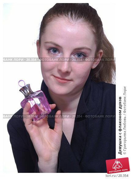 Купить «Девушка с флаконом духов», фото № 20354, снято 27 января 2007 г. (c) Григорьева Любовь / Фотобанк Лори