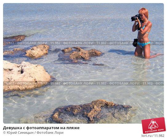 Купить «Девушка с фотоаппаратом на пляже», фото № 11982, снято 27 сентября 2006 г. (c) Юрий Синицын / Фотобанк Лори