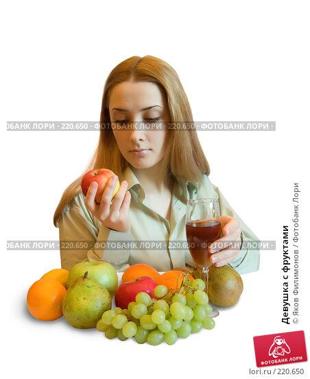 Девушка с фруктами, фото № 220650, снято 1 марта 2008 г. (c) Яков Филимонов / Фотобанк Лори
