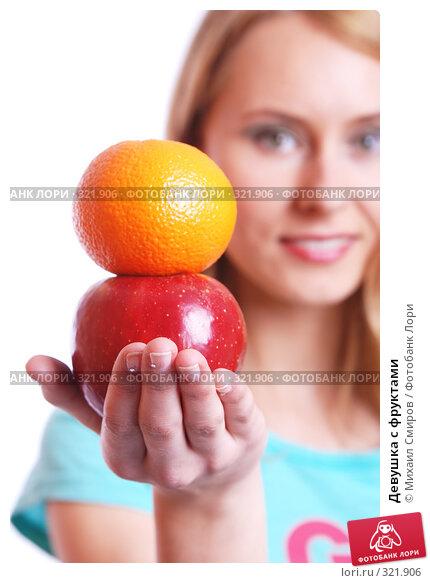 Девушка с фруктами, фото № 321906, снято 13 мая 2008 г. (c) Михаил Смиров / Фотобанк Лори