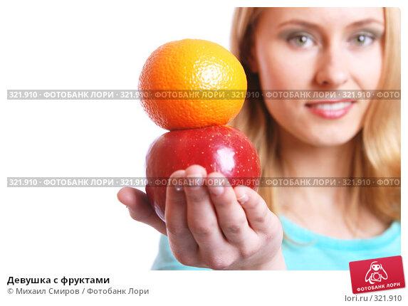 Девушка с фруктами, фото № 321910, снято 13 мая 2008 г. (c) Михаил Смиров / Фотобанк Лори