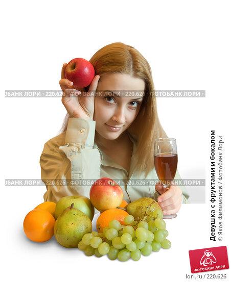 Девушка с фруктами и бокалом, фото № 220626, снято 1 марта 2008 г. (c) Яков Филимонов / Фотобанк Лори