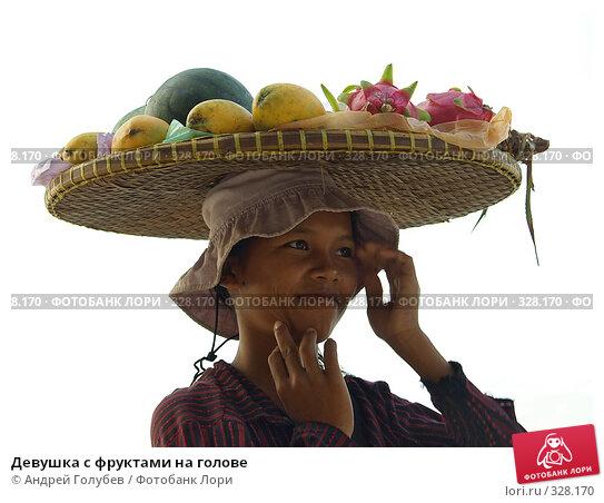 Девушка с фруктами на голове, фото № 328170, снято 29 декабря 2007 г. (c) Андрей Голубев / Фотобанк Лори
