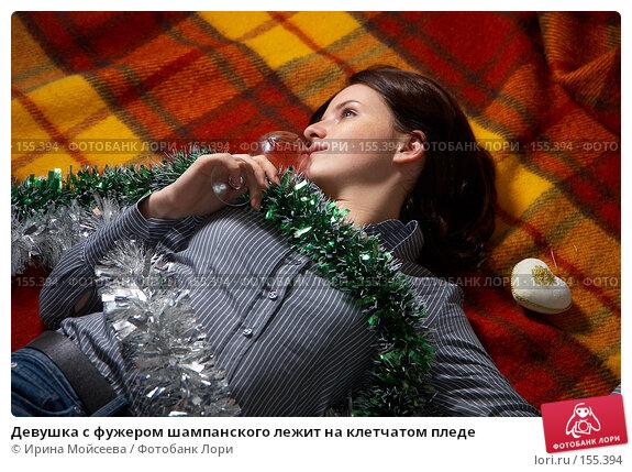 Девушка с фужером шампанского лежит на клетчатом пледе, фото № 155394, снято 5 декабря 2007 г. (c) Ирина Мойсеева / Фотобанк Лори