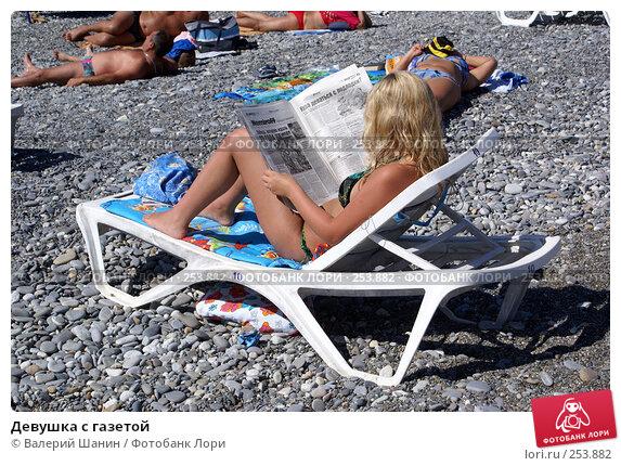 Девушка с газетой, фото № 253882, снято 20 сентября 2007 г. (c) Валерий Шанин / Фотобанк Лори