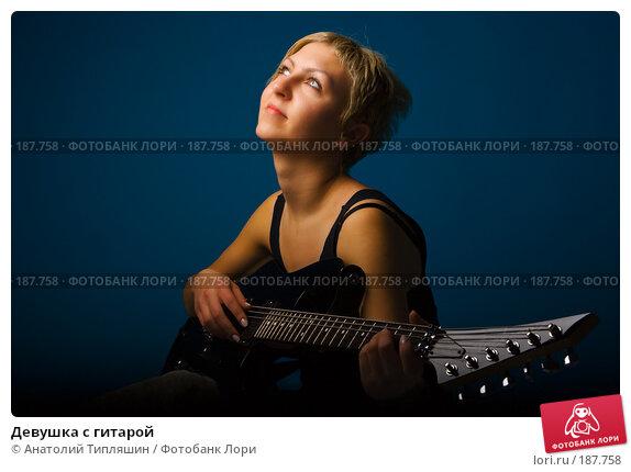 Купить «Девушка с гитарой», фото № 187758, снято 22 января 2008 г. (c) Анатолий Типляшин / Фотобанк Лори