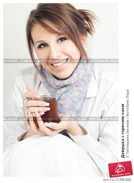 Купить «Девушка с горячим чаем», фото № 2358842, снято 12 февраля 2011 г. (c) Типляшина Евгения / Фотобанк Лори