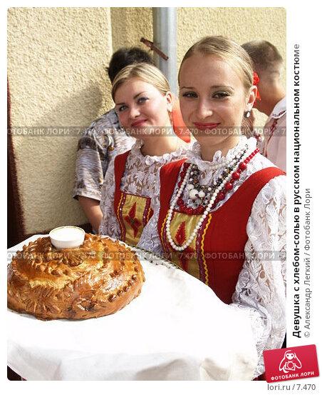 Купить «Девушка с хлебом-солью в русском национальном костюме», фото № 7470, снято 4 августа 2006 г. (c) Александр Легкий / Фотобанк Лори