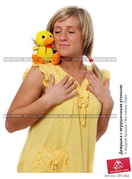 Девушка с игрушечным утенком, фото № 261662, снято 2 марта 2008 г. (c) Андрей Аркуша / Фотобанк Лори