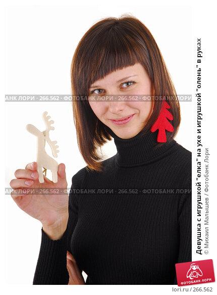 """Девушка с игрушкой """"елка"""" на ухе и игрушкой """"олень"""" в руках, фото № 266562, снято 16 декабря 2007 г. (c) Михаил Малышев / Фотобанк Лори"""