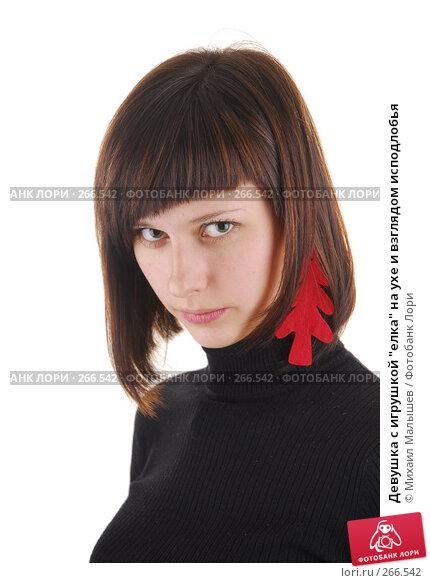"""Девушка с игрушкой """"елка"""" на ухе и взглядом исподлобья, фото № 266542, снято 16 декабря 2007 г. (c) Михаил Малышев / Фотобанк Лори"""