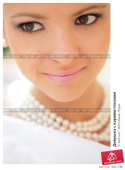 Девушка с карими глазами, фото № 335130, снято 23 июня 2008 г. (c) Astroid / Фотобанк Лори