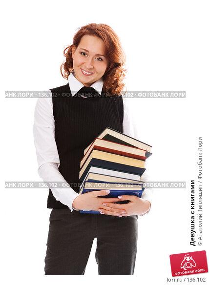 Девушка с книгами, фото № 136102, снято 23 декабря 2006 г. (c) Анатолий Типляшин / Фотобанк Лори