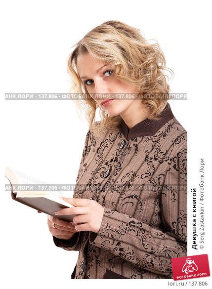 Девушка с книгой, фото № 137806, снято 18 апреля 2007 г. (c) Serg Zastavkin / Фотобанк Лори